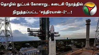 தொழில் நுட்பக் கோளாறு.. கடைசி நேரத்தில் நிறுத்தப்பட்ட 'சந்திரயான்-2'...! | Chandrayaan-2