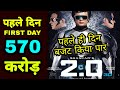 Robot 2.0 first day record broken Collection, पहले ही दिन बजट पार Akshay Kumar Rajnikant 2pointO