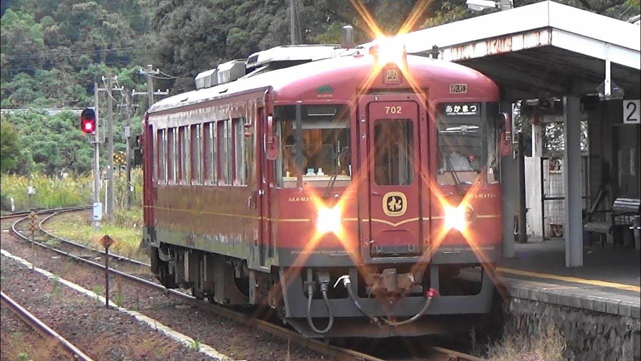 【あかまつ】京都丹後鉄道 栗田駅に観光列車到著 - YouTube