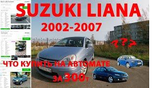 Suzuki Liana что купить на автомате за 300т?