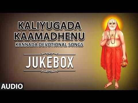 Kaliyugada Kaamadhenu | Sri Raghavendra Swamy Kannada Devotional Songs | Kannada Devotional Songs |