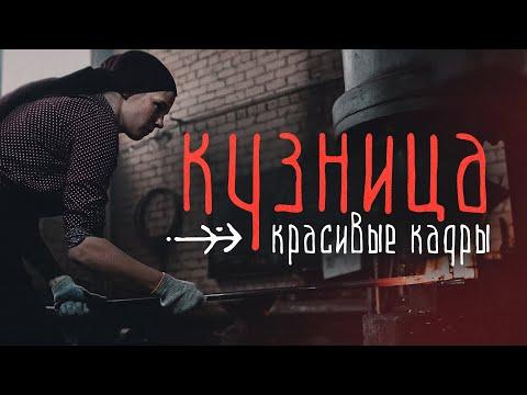 Atmospheric moments in the blacksmith shop   Красивые кадры из кузнечной мастерской