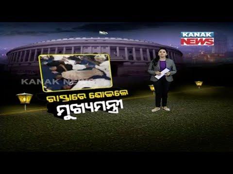 Puducherry CM Sleeps Outside Kiran Bedi's House In Protest Mp3