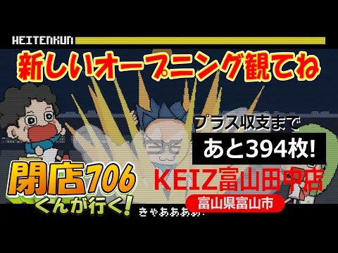 <パチスロ>閉店くんが行く!#706【P-martTV】【パチンコ・パチスロ動画】