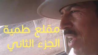 رحلتي الى مقلع طمية الجزء الثاني