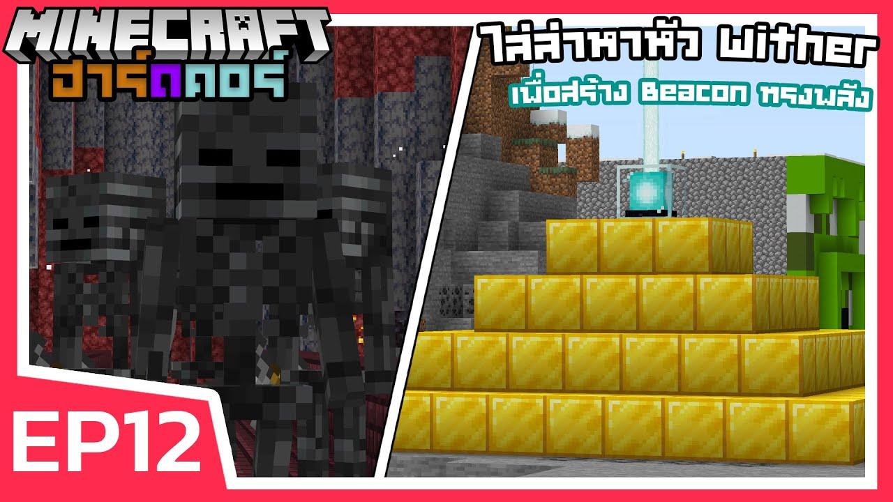ไล่ล่าหาหัว Wither Skeleton เพื่อสร้าง Beacon ทรงพลัง   Minecraft ฮาร์ดคอร์ 1.17 (EP12)