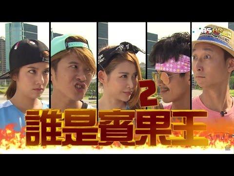食尚玩家【高雄】夏日熱鬪篇 誰是賓果王(二) 20150713(完整版)
