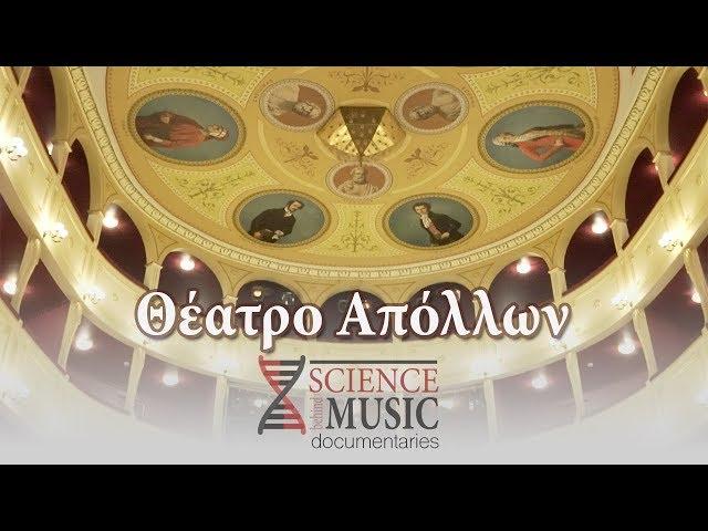 «Θέατρο Απόλλων» - Ένα κόσμημα στην καρδιά της Ερμούπολης | SBM Documentaries #1