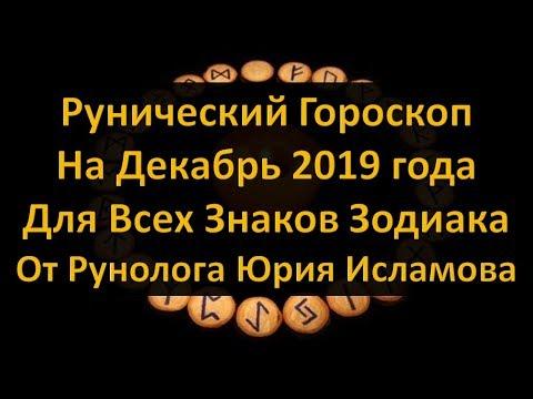 Рунический Гороскоп на Декабрь 2019 для Всех Знаков Зодиака