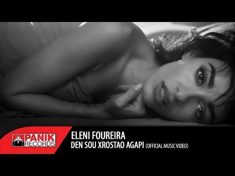 Eleni Foureira - Den Sou Xrostao Agapi
