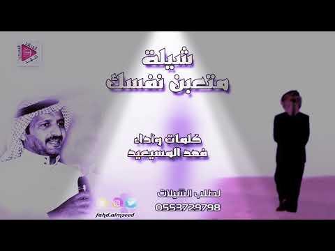 شيلة متعبن نفسك كلمات واداء والحان المنشد فهد المسيعيد اهداء للجمهور