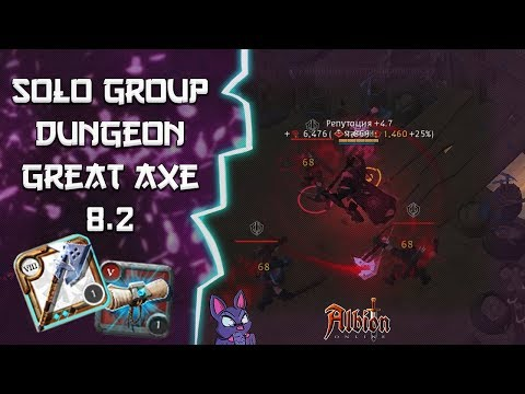 Albion Online - Solo Group Dungeon - GreatAxe Fame Farm !