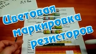 видео Маркировка smd резисторов: кодовое обозначение номиналов, онлайн-расчет цифровой кодировки