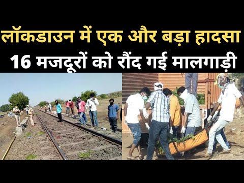 Aurangabad Train Accident: पैदल घर लौटे रहे 16 Migrant Worke