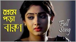 preme-pora-baron-karone-o-karon-lagnajita-bengali-movie-2019
