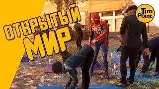Что можно делать в игре ЧЕЛОВЕК-ПАУК 2018 - открытый мир спайдер мен - Обзор Spider-Man