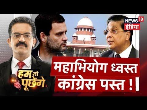 HTP | महाभियोग ध्वस्त Congress पस्त ! | Congress Vs CJI | News18 India