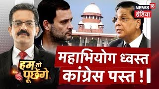 HTP | महाभियोग ध्वस्त Congress पस्त ! | Congress Vs CJI | News18 India