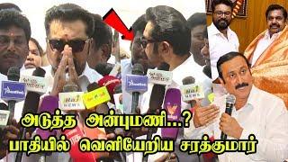 தோல்வியை ஒப்புக்கொண்ட Sarathkumar, ADMKக்கு ஆதரவு.. aiadmk alliance Sarathkumar speech tamil news