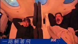 台客VLOG》一路躺到紐西蘭!第一次招待老爸出國!