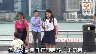 山竹是否撲港都威脅大 地下天文台長:周日打風走唔甩