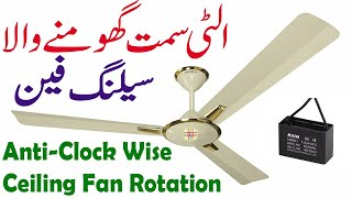 Anti-Clock Wise Rotating Ceiling Fan. Ceiling Fan Capacitor Change. A Detail in Urdu/Hindi