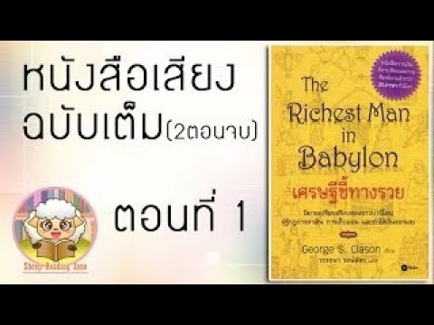 หนังสือเสียง เศรษฐีชี้ทางรวย The Richest Man in Babylon Ep.1 2(2ตอนจบ)