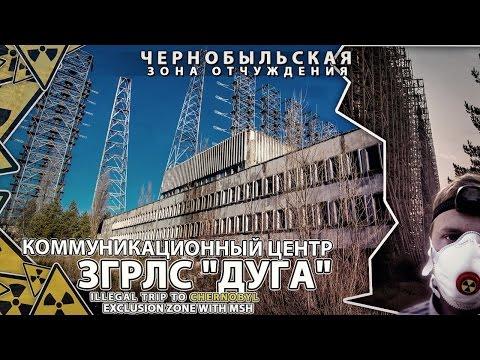 "ЗГРЛС ""Дуга"" #2 Сталк с МШ. Коммуникационный центр/Communication center of Russian woodpecker"
