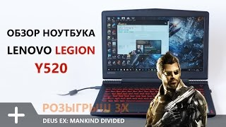 Обзор Lenovo Legion Y520 - Игровой ноутбук с i7-7700HQ, GeForce GTX 1050 Ti и SSD | Benchmark Review