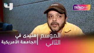 محمد هنيدي يكشف مصدر ملابس