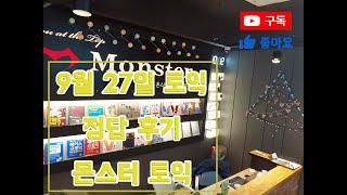 9월 27일 토익 정답/후기/복원 Part1 ~ par…