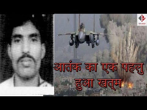 IAF Strikes | JeM chief Masood Azhar's Brother-in-law Yousuf Azhar killed in Indian Air Strikes