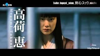 Rurouni Kenshin Trailer 03 - Takani Megumi (J-Zone - KITES.VN)