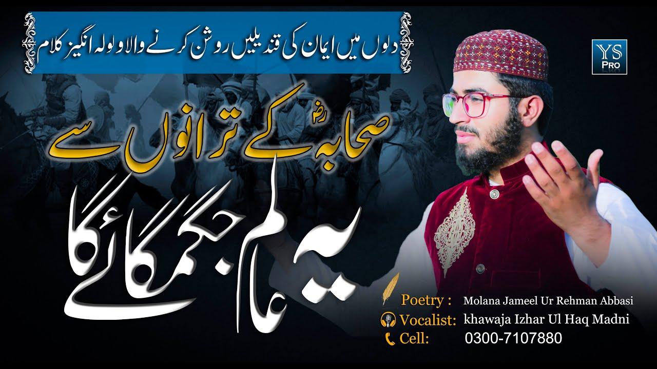 Download New Manqabat | Sahaba Ke Tarane | Ya Alam Jagmagaye Ga | Khawaja Izhar Ul Haq Madni | YS Pro