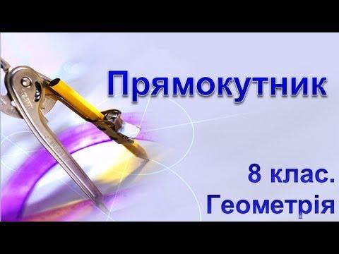 8 клас. Геометрія. Прямокутник та його властивості