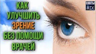 Как привести зрение в порядок без помощи врачей Топ продуктов для улучшения зрения Советы здоровья