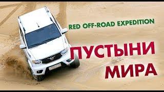RED Off-road Expedition: ПУСТЫНИ МИРА. КАЗАХСТАН