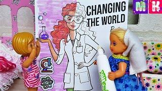 БАРБИ ВОЛШЕБНЫЙ МАРКЕР! КАТЯ И МАКС ВЕСЕЛАЯ СЕМЕЙКА мультики с куклами видео для детей