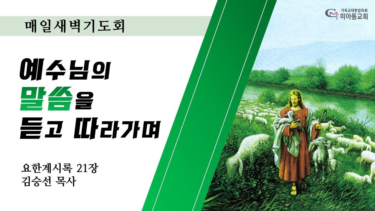 21.05.12 미아동교회 새벽기도회