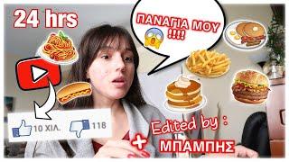 Τα LIKES στο YouTube κρίνουν πόσες θερμίδες θα φάω σε μία μέρα | Marianna Grfld