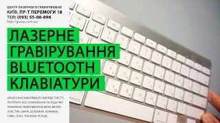 Нанесение кириллицы на bluetooth клавиатуру Apple, лазерная гравировка | gravus.com.ua(, 2015-08-20T15:52:57.000Z)