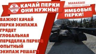 ВАЖНО! КАЧАЙ ПЕРКИ ЭКИПАЖА, ГРЯДЕТ ГЛОБАЛЬНАЯ ПЕРЕДЕЛКА ПЕРКОВ ОПЫТНЫЙ ЭКИПАЖ РЕШАЕТ! World of Tanks