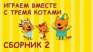 Играем с Карамелькой, Коржиком и Компотом. Сборник №2 | Развивающее видео для детей
