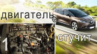 видео Запчасти для Renault Grand Scenic (Рено Гранд Сценик)