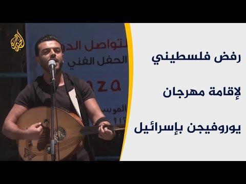 فنانون فلسطينيون يرفضون إقامة مهرجان يوروفيجن بإسرائيل ????  - 14:55-2019 / 5 / 15