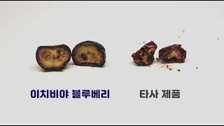 이치비야 동결건조 과일칩 블루베리 비교영상