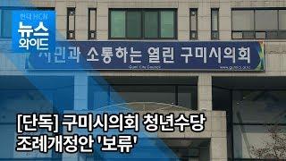 [단독] 구미시의회, 청년수당 조례개정안 발의... 상…