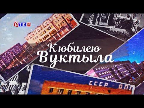 К юбилею Вуктыла - Жолобчук В.В.