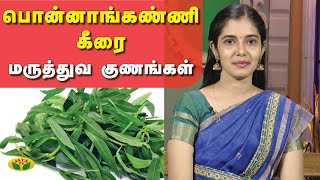 Alternanthera Sessilis Health Benefits | Nutrition Diary | Jaya Tv