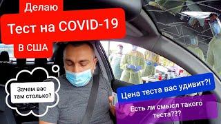 Делаю Тест на Коронавирус в Америке Как проходит тест на COVID 19 в США Без страховки Цена теста
